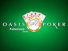 Игра на реальные деньги Oasis Poker Pro Series