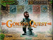Квест Гонзо – азартный игровой автомат с объемной графикой